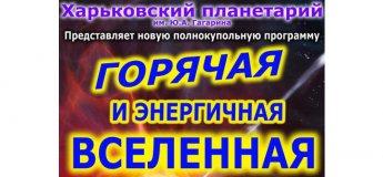 """Полнокупольная программа """"Горячая и энергичная Вселенная"""""""