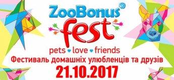 ZooBonusFEST - праздник домашних любимцев и друзей