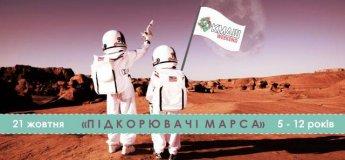 Покорители Марса