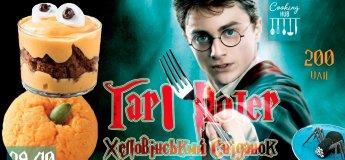 Гарри Поттер. Хеловинський завтрак