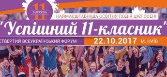 """Всеукраинский образовательный форум """"Успешный 11-классник"""""""