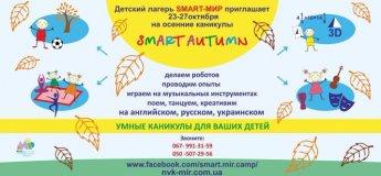 """Осенние каникулы """"SMART AUTUMN"""""""
