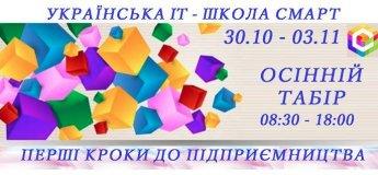 Осенний лагерь Украинской IТ-школы СМАРТ