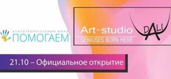 Благотворительные мастер-классы по живописи