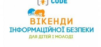 Вікенди інформаційної безпеки для дітей і молоді