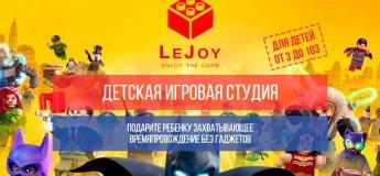 Открытие игровой студии LeJoy