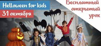 Бесплатный открытый урок английского в стиле Halloween