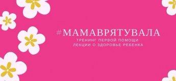 Все о здоровье ребёнка #мамаврятувала