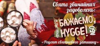 Свято звичайних задоволень: «Бажаємо, hygge!»