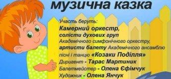 """Музична казка """"Петрик і Вовк"""""""