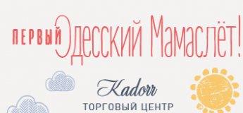Первый Одесский Мамаслет