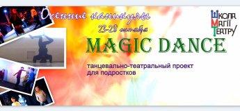 Лагерь для подростков Magic Dance