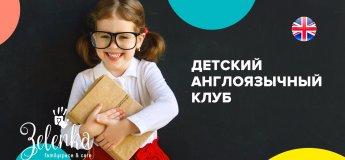 """Детский англоязычный клуб """"Осенний урожай: учим овощи и фрукты"""""""