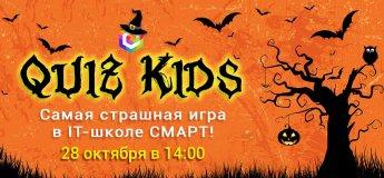 Викторина  Quir Kids Halloween