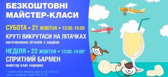 "Крутые мастер-классы в ДРЦ ""Гуливерия"""