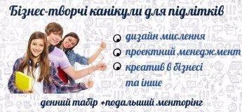 YES Do Good! Бизнес-творческие каникулы для подростков