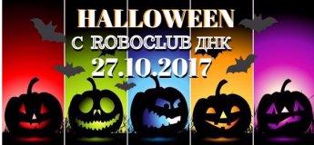Halloween с ROBOCLUB ДНК - запишись заранее!