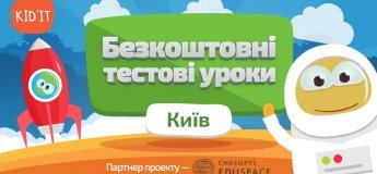 Бесплатные пробные занятия в KidIT