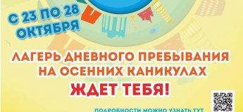 Лагерь дневного пребывания в детском центре Teremok-Union!