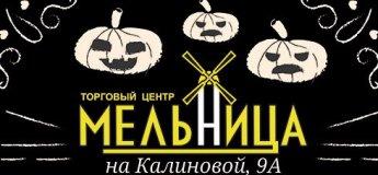 Страшно смешной праздник в ТЦ MЕЛЬНИЦА