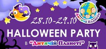 Halloween party в Дитячій Планеті