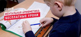 Бесплатный урок: Ментальная арифметика для школьников