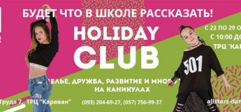 All Stars Holiday Club