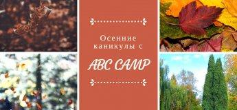Осенние каникулы с ABC CAMP