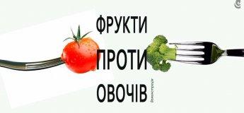 """Демонстрация """"Фрукты против овощей"""""""