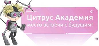 Бесплатные мастер-классы в Цитрус Академии