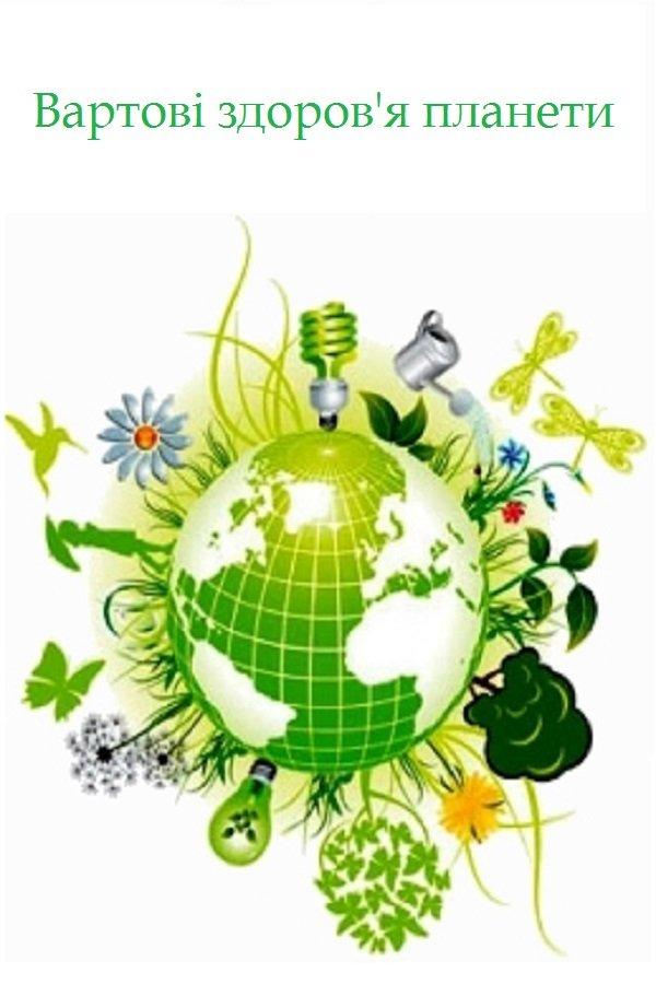 Стражи здоровья планеты (классическая программа)