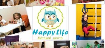 Детский клуб «HappyLife»