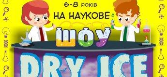 """Науково-розважальне шоу """"DRY ICE"""""""