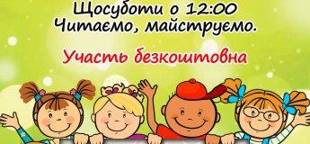 """Дитяча субота в Книграні """"Є"""" на Дарниці"""