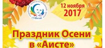 """Праздник Осени в центре """"Аист"""""""
