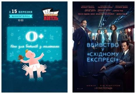 0+ кино для родителей с детьми