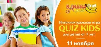 Интеллектуальная игра «QUIZ KIDS» для детей от 7 лет