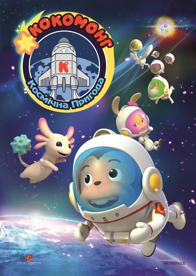 КОКОМОНГ. Космическое приключение