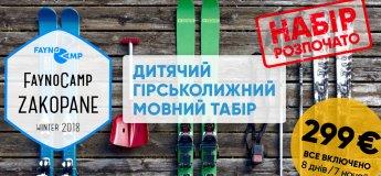 Детский горнолыжный языковой лагерь