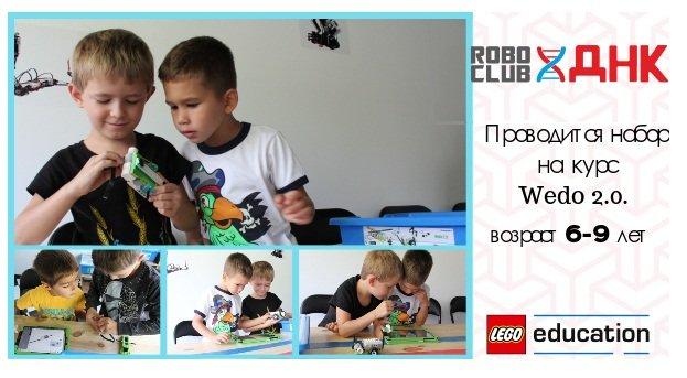 Набор на курс WEDO 2.0.
