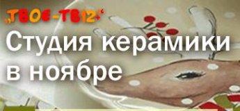 Мастерская керамики Твое-Тв12+