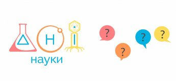 Дні науки у Києві