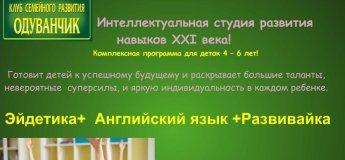 Студия развития для деток 4 – 6 лет