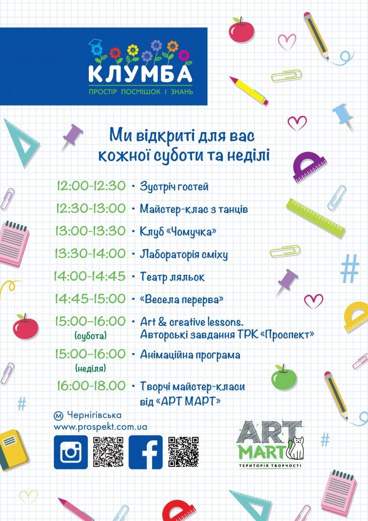 "Мастер-классы Art&Creative lessons в ТРК ""Проспект"""