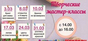 """Детские мастер-классы по субботам в ТРЦ """"Караван"""""""