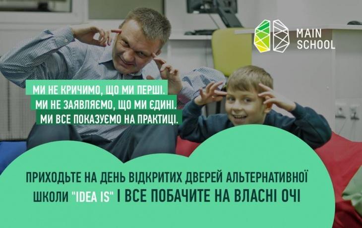 """Пробный день в альтернативной школе """"Idea is """"Main School"""
