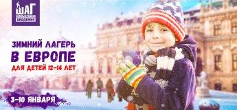 Зимний лагерь для школьников в Европе с Компьютерной Академией ШАГ