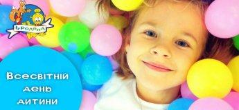 Всемирный день ребенка в Игроленд