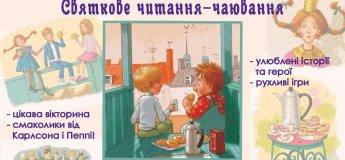 Праздничное чтение-чаепитие
