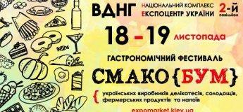 """Гастрономический фестиваль """"СмакоБум"""""""